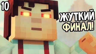 Minecraft Story Mode Season 2 Episode 3 Прохождение На Русском 10 ФИНАЛ ЭПИЗОДА 3 Ending