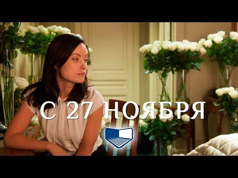 «Третья персона» — фильм в СИНЕМА ПАРК