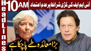 IMF expresses reservation over Pakistan's draft agreement | Headlines 10 AM | 11 May 2019 | Express