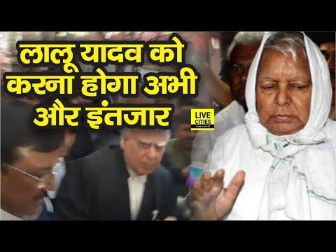 Ranchi HighCourt में Lalu Yadav की जमानत याचिका पर हुई सुनवाई, करना होगा अभी और इंतजार   LiveCities