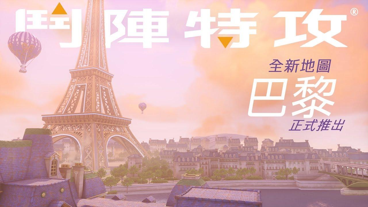 【正式推出】《鬥陣特攻》全新佔領地圖:巴黎