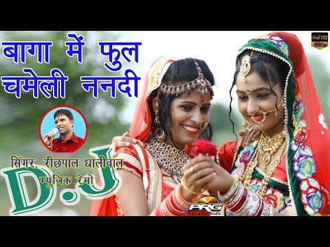 MARWADI DJ SUPERHITS - बागा मैं फूल चमेली   Ft.Twinkle Vaishnav   Richpal Dhaliwal   RDC Rajasthani