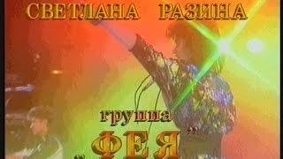 """Светлана Разина и гр.""""Фея"""" - """"Вечер""""_клип 1988г"""