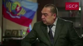 Игорь Плотницкий, интервью IGCP (Война в Донбассе. Прямая речь)