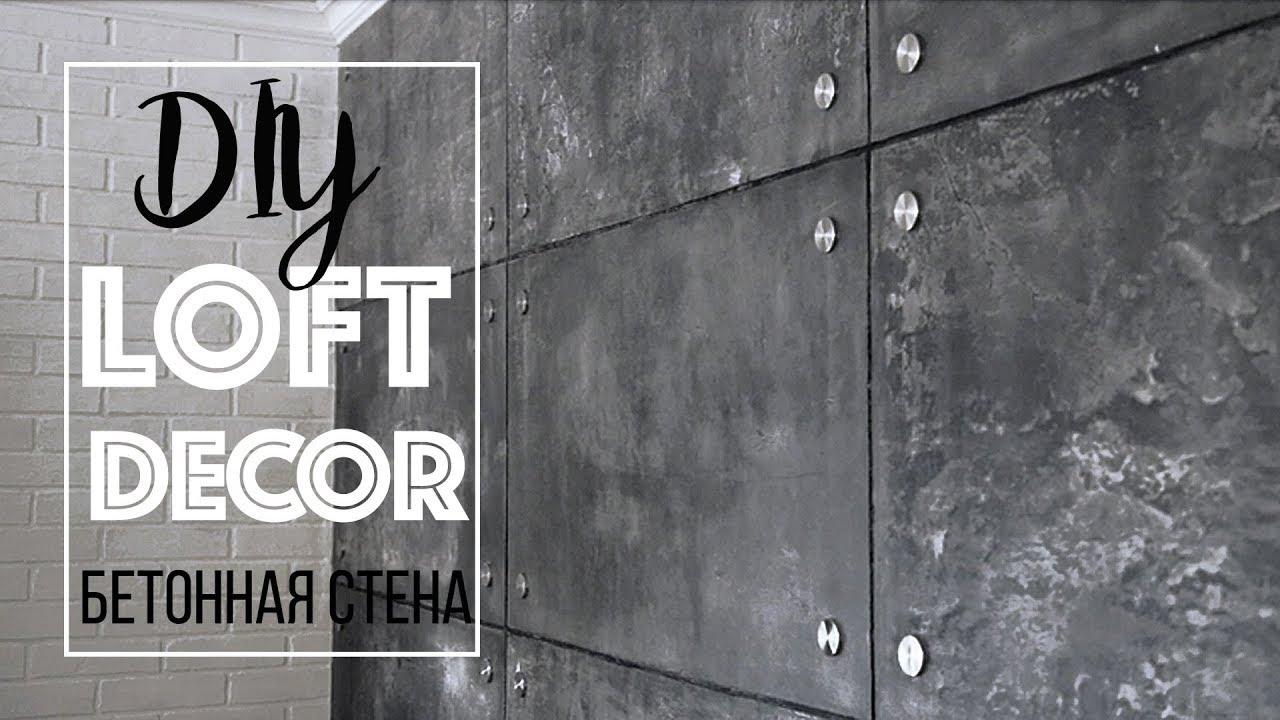 Декорирование бетоном заводы бетона в ростове на дону
