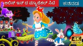 ಆಲಿಸ್ ಇನ್ ದ ಮ್ಯಾಜಿಕಲ್ ಸಿಟಿ | Alice in Wonderland in Kannada | Kannada Stories | Kannada Fairy Tales