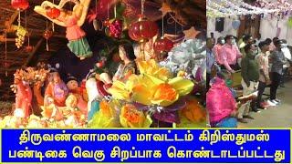 திருவண்ணாமலை மாவட்டம் கிறிஸ்துமஸ் பண்டிகை வெகு சிறப்பாக கொண்டாடப்பட்டது |Britain Tamil