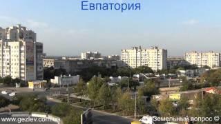 Квартиры в Евпатории ул. Интернациональная видео, фото(, 2012-09-20T15:23:21.000Z)