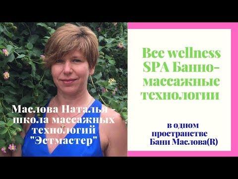 Григорий Дугин   Чемпион Мира 2017 и Маслова Наталья ведущий специалист по массажу