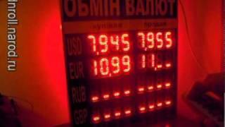 Светодиодное табло курс валют(Светодиодное табло курс валют Табло курсов обмена валют., 2011-03-03T20:26:22.000Z)
