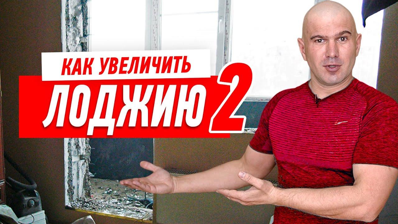 Как увеличить лоджию на 30 см? Мастер-класс Алексея Земскова