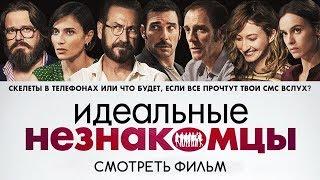 Идеальные незнакомцы — Русский трейлер (2019)