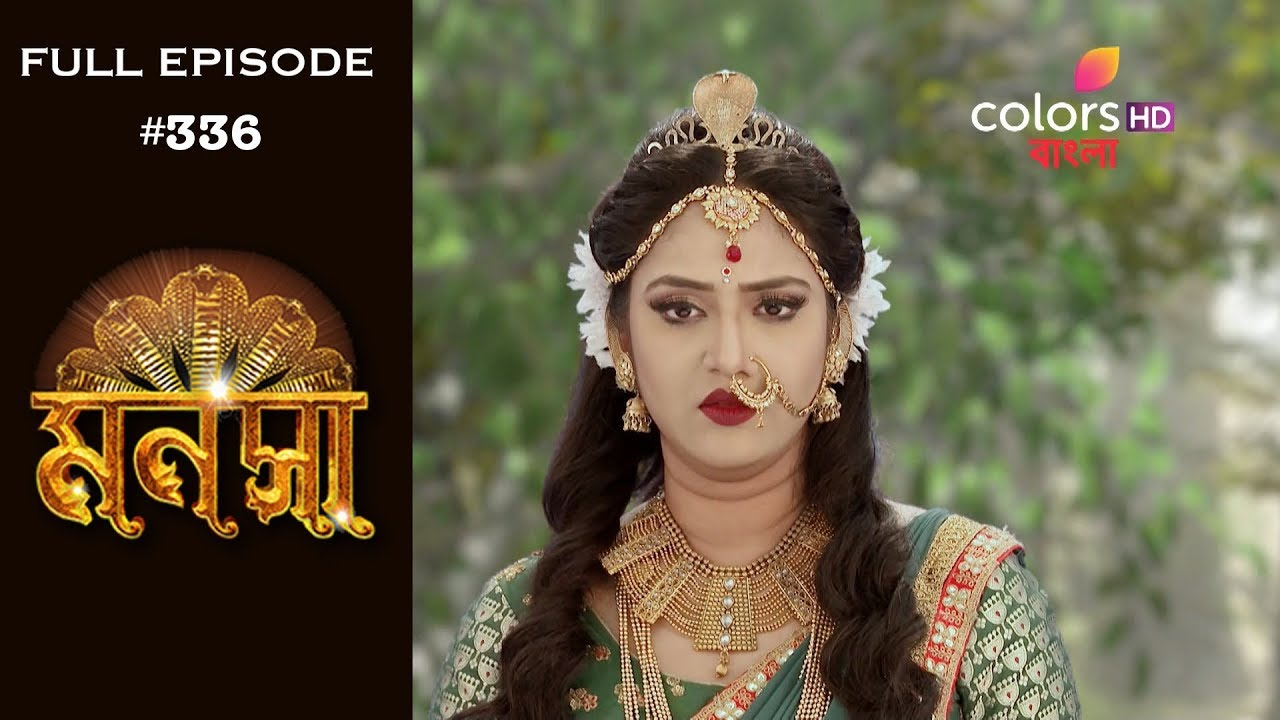 Download Manasa - 30th January 2019 - মনসা - Full Episode