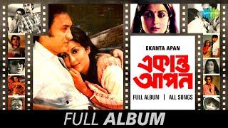 Ekanta Apan- All Songs | Full Album | Na Na Na Kachhe | Tolo Chhinnabeena | Khelbo Holi