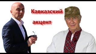 Кавказский акцент -  Константин Боровой