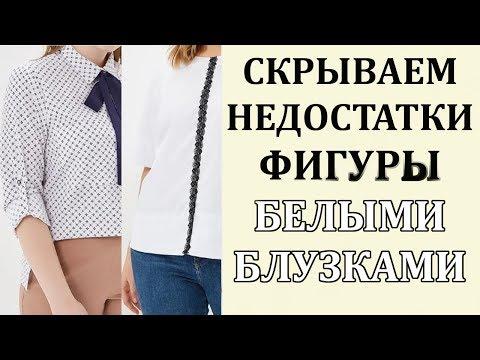 50 Белых Блузок для Полных Которые СТРОЙНЯТ 2019 Года