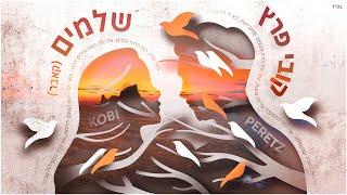 קובי פרץ - שלמים (קאבר) Kobi Peretz