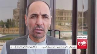 LEMAR News 10 July 2016 / ۲۰ د لمر خبرونه ۱۳۹۵ د چنګاښ
