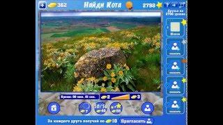 Игра Найди кота Одноклассники как пройти 2796, 2797, 2798, 2799, 2800 уровень?