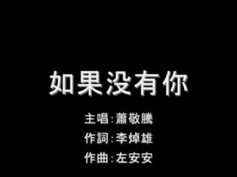 如果沒有你 Ru Guo Mei You Ni - 蕭敬騰 (lyrics)