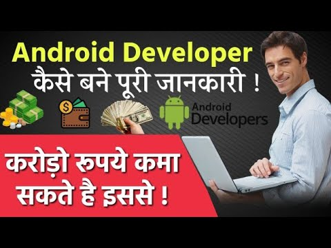 How To Become Android App Developer Full Information In Hindi | By Moneyland