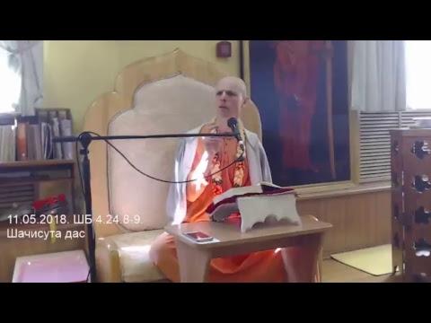 Шримад Бхагаватам 4.24.8-9 - Шачисута прабху