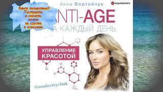 Анна Бортейчук ANTI AGE на каждый день управление красотой АУДИОКНИГА