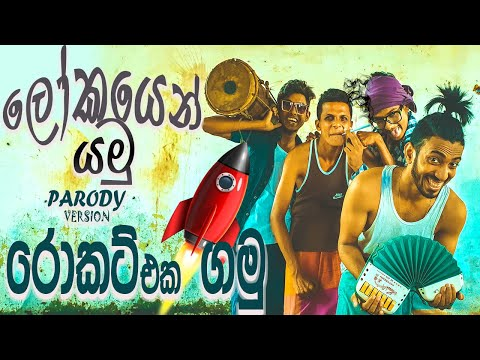 Lokayen Yamu-ලෝකයෙන් යමු | Rocket Eka Gamu [රොකට් එක ගමු] Shoi Boys Parody Version online watch, and free download video or mp3 format
