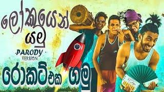 lokayen-yamu--rocket-eka-gamu-shoi-boys-parody-version