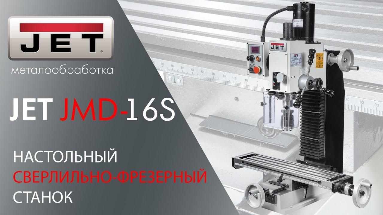 JET JMD-16S НАСТОЛЬНЫЙ СВЕРЛИЛЬНО-ФРЕЗЕРНЫЙ СТАНОК