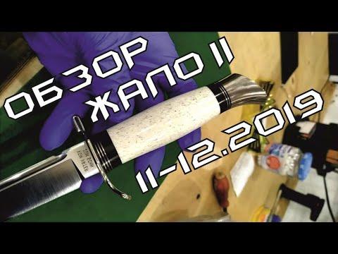 Нож ЖАЛО 2, обзор готового изделия. Работа ноябрь-декабрь 2019г.