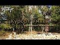 Курорт Умхей  Легенды Баргузинской долины