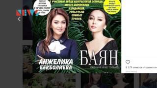 Зачем Баян Есентаева едет в Бишкек?