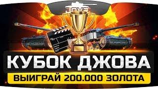 КУБОК ДЖОВА ● Намутил призов на 200.000 золота!