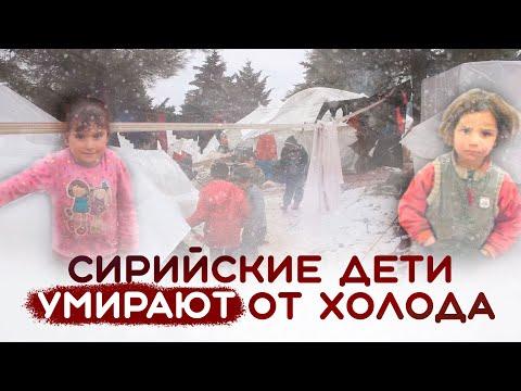 Срочный сбор для сирийских беженцев (20.02.2020)