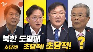 북한 위협에 여야 '초당적 협력'…통합당 국회 복귀 '…