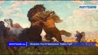 Mongolian Fine Art Masterpiece 'Stallion Fight'