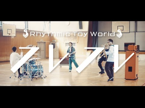 Rhythmic Toy World「フレフレ」MV