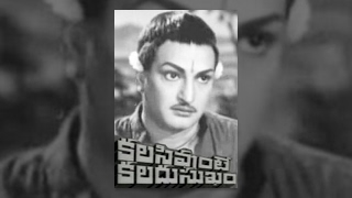 Kalasi Unte Kaladu Sukham Full Length Movie | NTR, Mahanati Savitri - TeluguOne