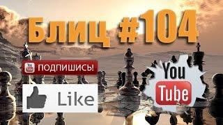 Шахматные партии #104 смотреть с живыми комментариями Blitz Chess with Live Comments