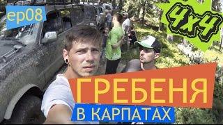 Карпаты - экспедиция на внедорожниках - Гребеня. ep08 - final(Я продолжаю серию видео с нашей поездки в Карпаты, которую можно просмотреть полностью тут - http://veddro.com/tag/veddro..., 2015-11-21T08:25:20.000Z)