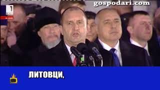 Гафове и изцепки от честването на 140 години от Освобождението на България