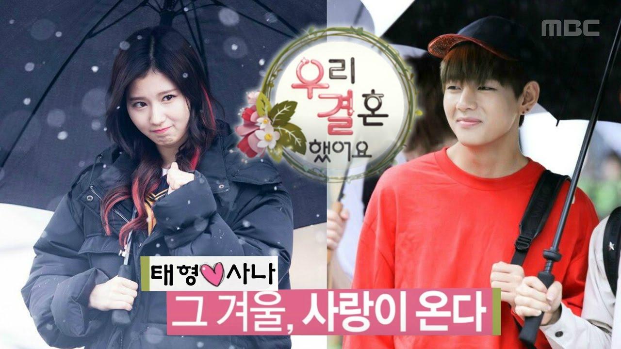 BANGTWICE We Got Married] Taehyung ♥ Sana