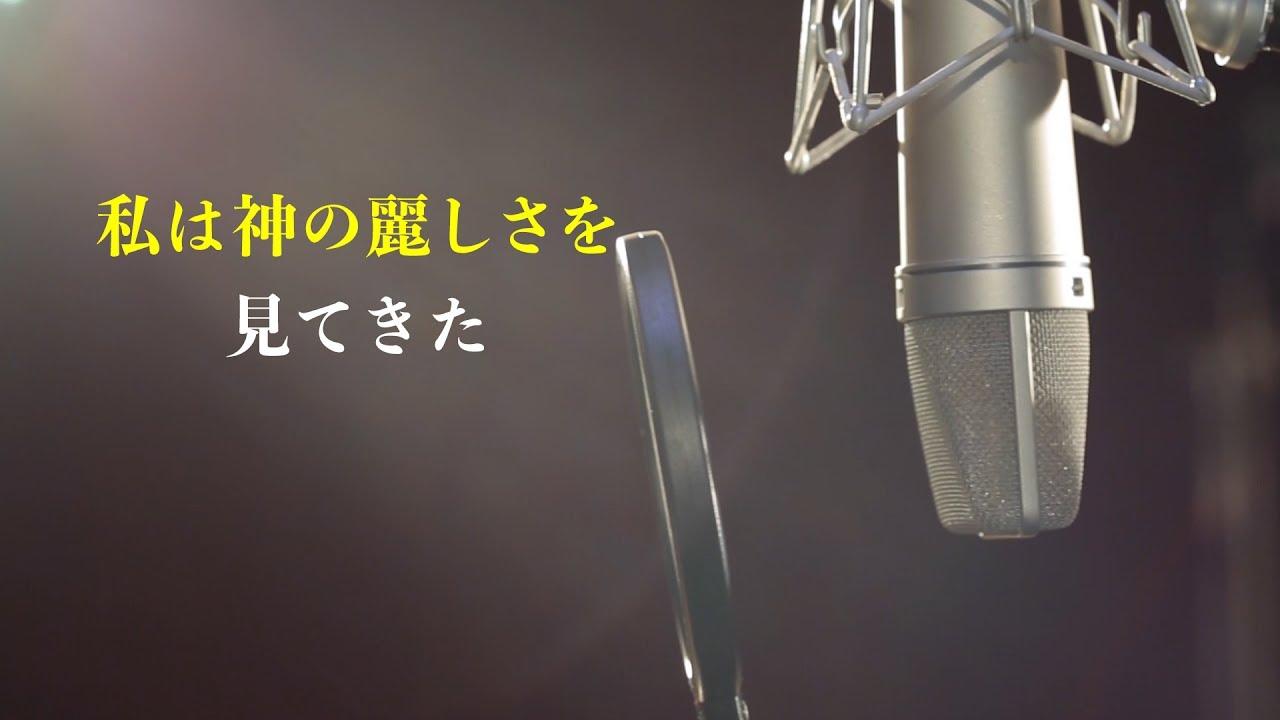 いのちの経験の讃美歌「私は神の麗しさを見てきた」【MV】