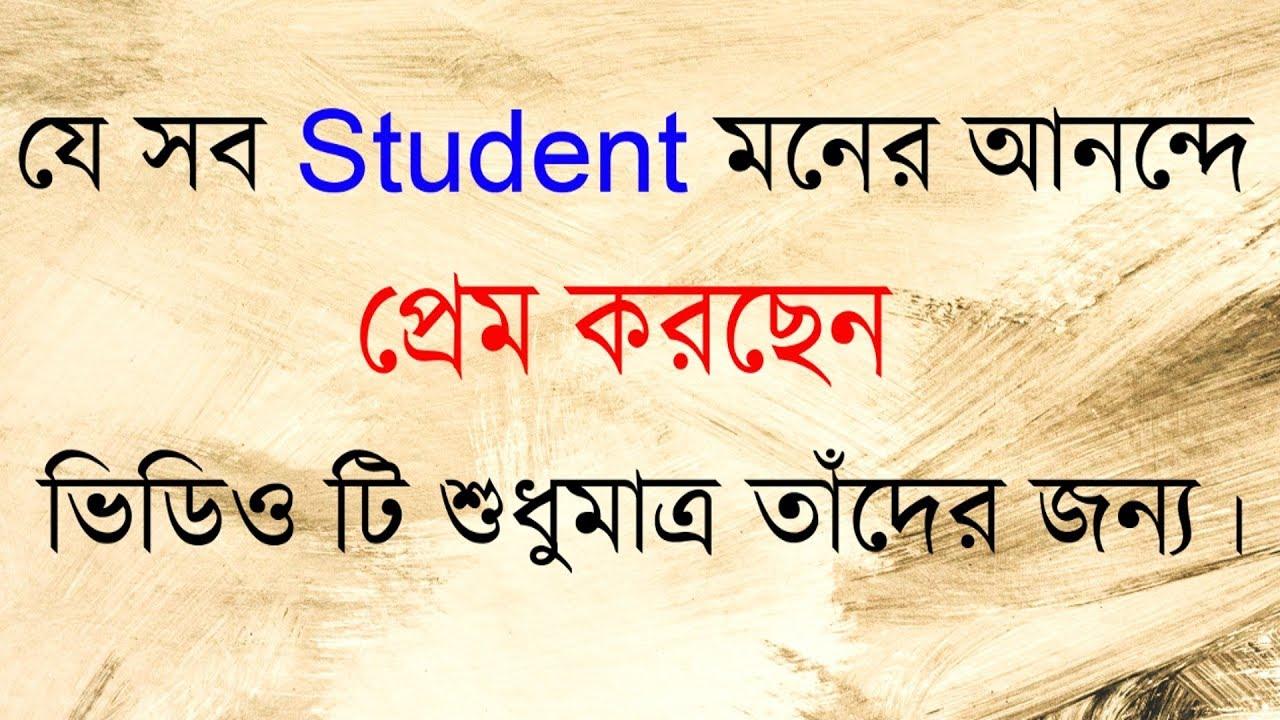 Bangla Motivational Video for Student by Enjoy Guru