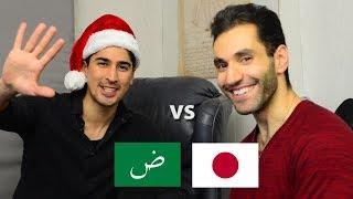 BigBong & Mark Hachem - LANGUAGE CHALLENGE: Arabic vs Japanese