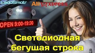 Обзор бегущей строки с AliExpress. В автомобиль, магазин или офис.