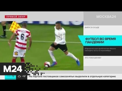 В Бразилии всех футболистов обязали проходить тесты на коронавирус - Москва 24