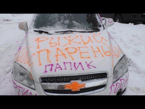 Прикольные надписи на автомобилях | Авто приколы