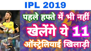IPL 2019 - Cricket Australia New Guidelines Might Ruled 11 Players From The Start Of League
